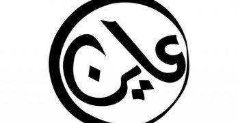 www.3ayin.com