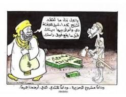 الفساد في السودان ملف لن يغلق : مشروع الجزيرة