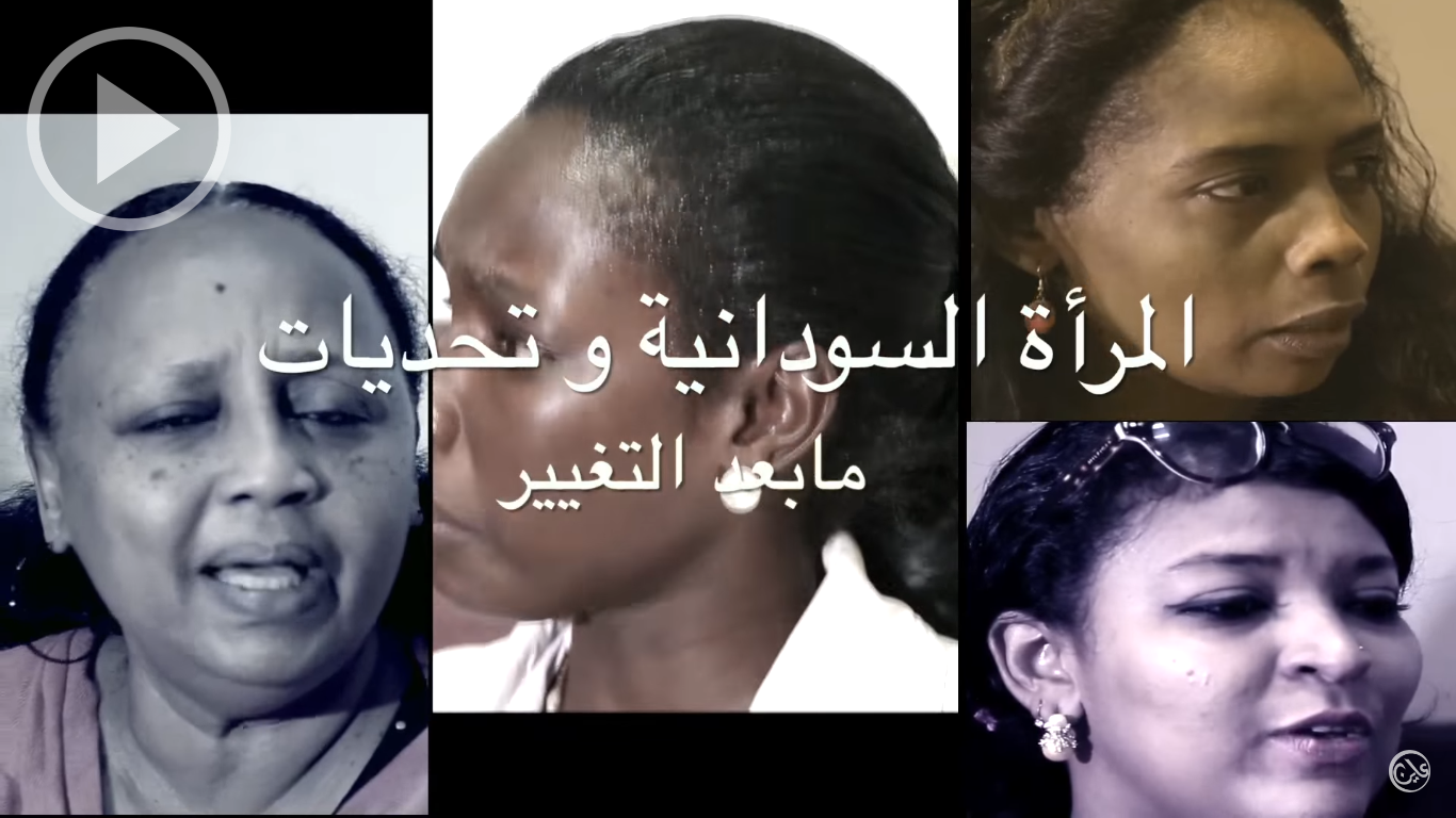 النساء في السودان