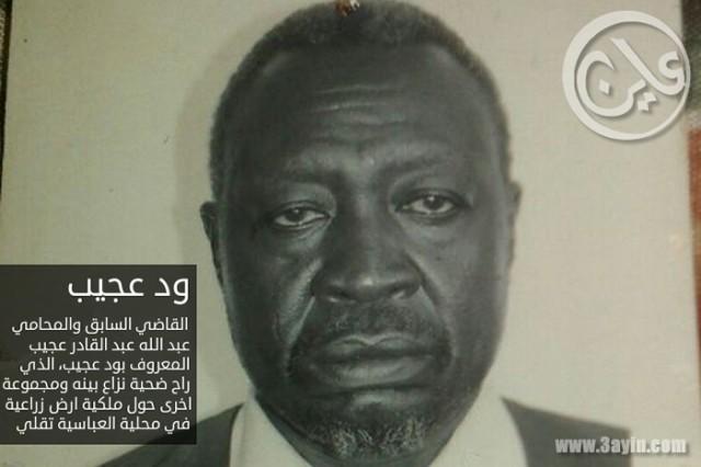 القاضي السابق والمحامي عبد الله عبد القادر عجيب المعروف بود عجيب