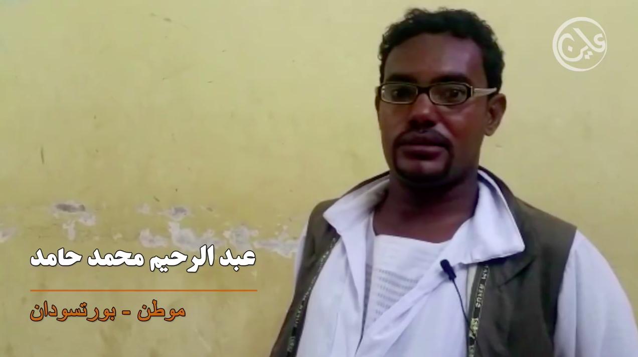 عبدالرحيم محمد من مواطني بورتسودان