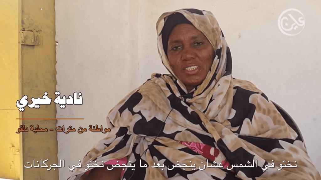 نادية خيري - من قرية (سركمتو)