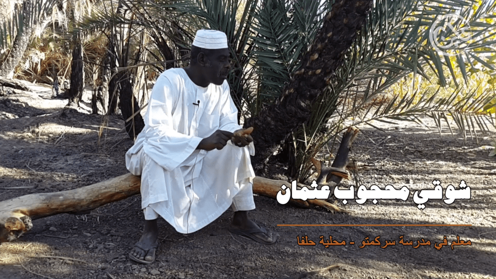 الأستاذ شوقي محجوب عثمان من قرية (سركمتو)