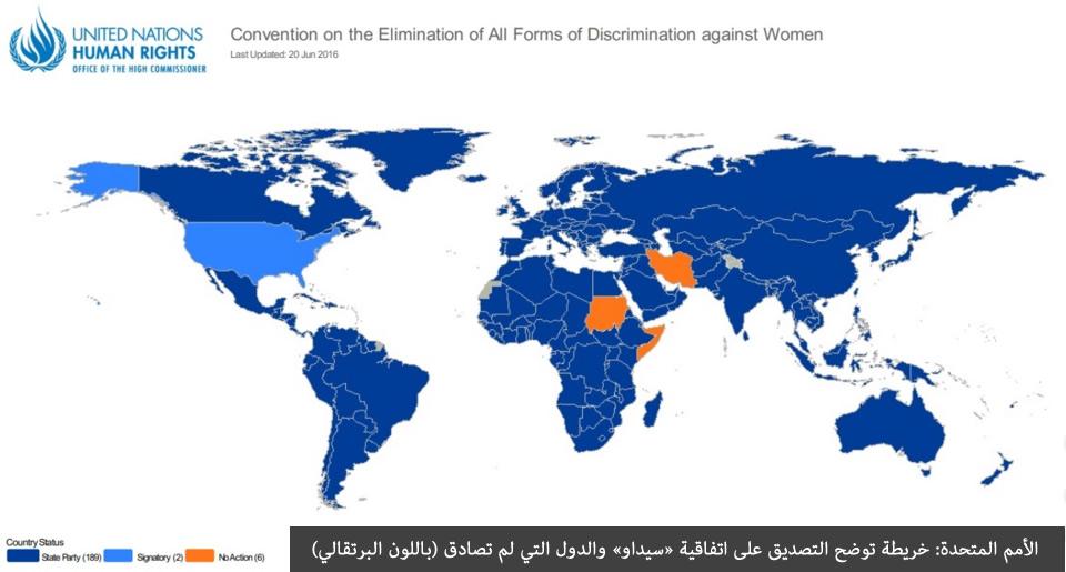 المصادقة على (سيداو) بين دعاوى تبني الشريعة وضغوط العالم - الأمم المتحدة: خريطة توضح التصديق على اتفاقية «سيداو» والدول التي لم تصادق (باللون البرتقالي)