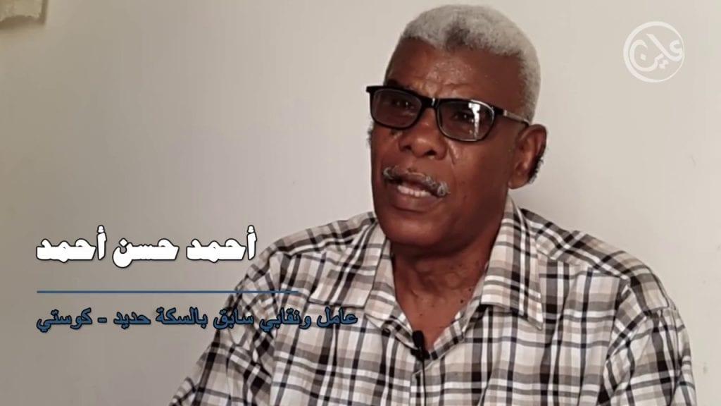 سكك حديد السودان: أمجاد الماضي وانكسارات الحاضر