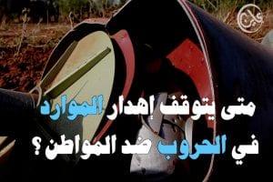 الحكومة السودانية تقاتل شعبها اينما كان