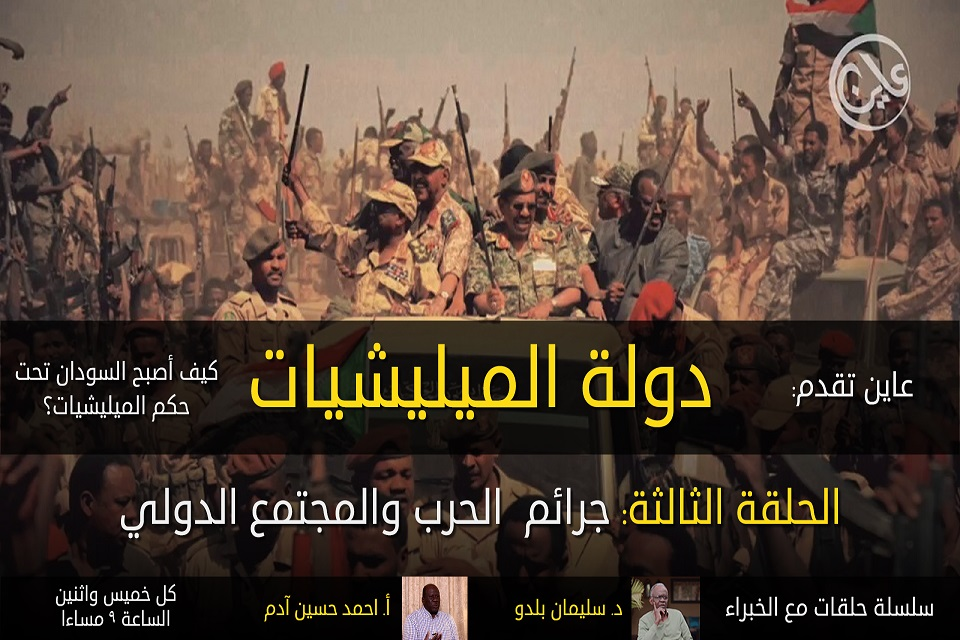سلسلة دولة المليشيات الحلقة الثالثة: جرائم الحرب والمجتمع الدولي