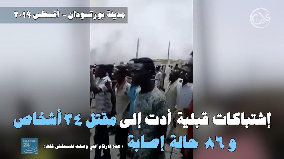 الصراع القبلي في شرق السودان حلولا مؤقتة