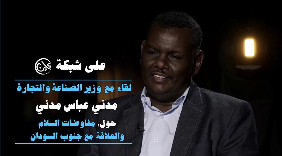 لقاء مع وزير الصناعة والتجارة.. مدني عباس مدني حول مفاوضات السلام والعلاقة مع جنوب السودان