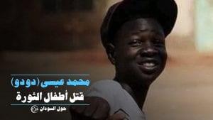 انتهاكات مجزرة القيادة...ومأزق حكومة حمدوك