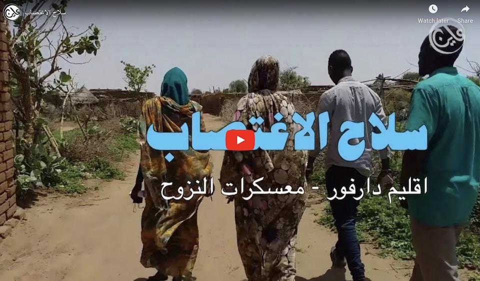 سلاح الاغتصاب ـ أقليم دارفور
