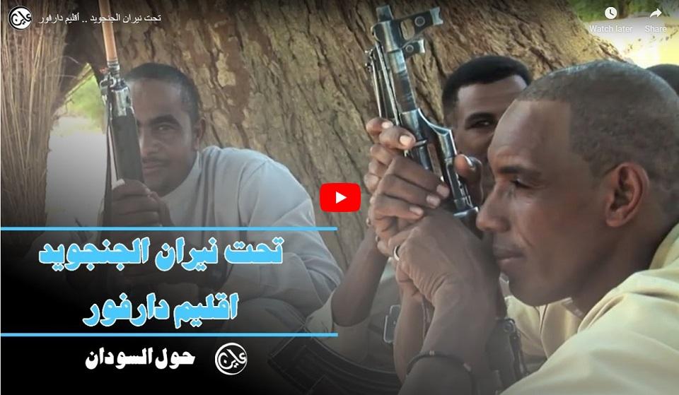 تحت نيران الجنجويد .. أقليم دارفور