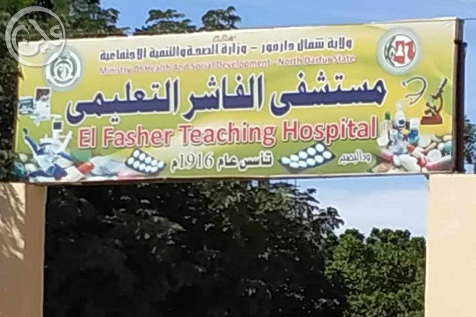 مضاد ال(تراكوما) يسبب حالات مرضية للطلاب بالفاشر غربي السودان
