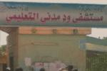 أوضاع صحية كارثية بمستشفى مدني.. تراكم للنفايات الطبية وانفجار في الصرف الصحي