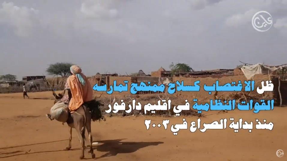 """بالفيديو """"عاين"""" ترصد استمرار حالات الاغتصاب في دارفور"""
