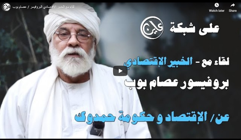 لقاء مع الخبير الاقتصادي البروفيسر/ عصام بوب