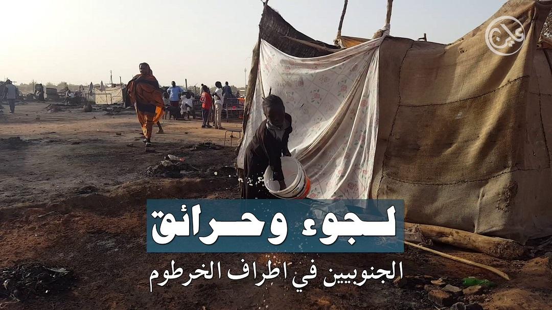 لجوء وحرائق: الجنوبيين في أطراف الخرطوم