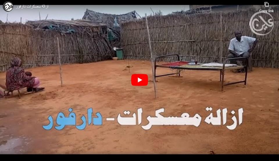 دارفور :استمرار التهجير القسري