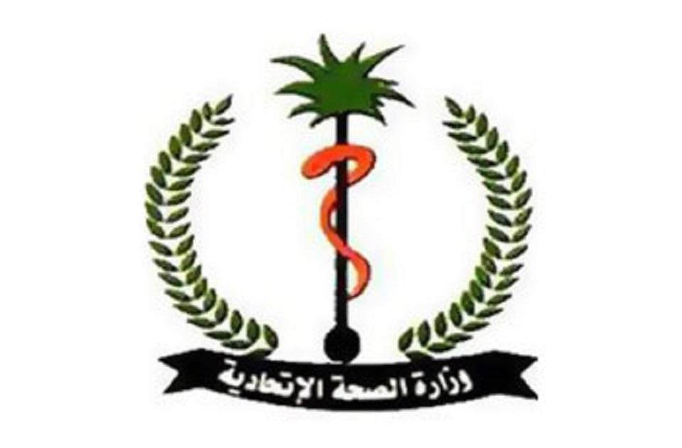 """الصحة السودانية تشتبه في حالتي اصابة بفيروس """"كورونا"""""""