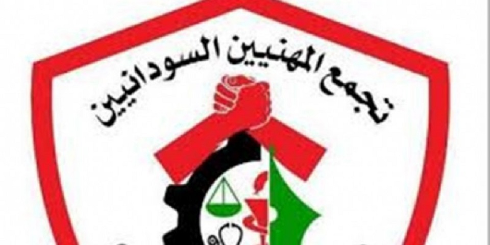 """""""الحرية والتغيير"""": لن نعتمد اي شق لتجمع المهنيين في المجلس المركزي"""