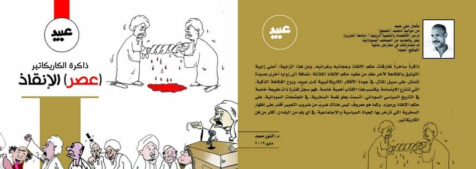 صدور أول كتاب كاريكاتير يوثق لسنوات من حكم الإسلاميين بالسودان