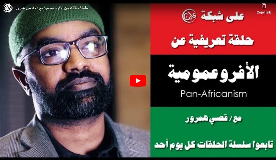 سلسلة حلقات عن الأفروعمومية  مع د/ قصى همرور