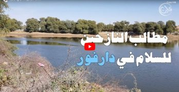 مطالب النازحين للسلام في دارفور