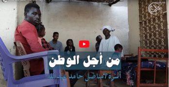 من أجل الوطن أسرة - مناضل حامد عبدالله