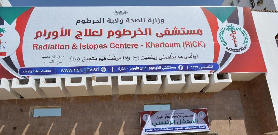 السودان: نقص في اجهزة علاج السرطان يتسبب في موت مرضى