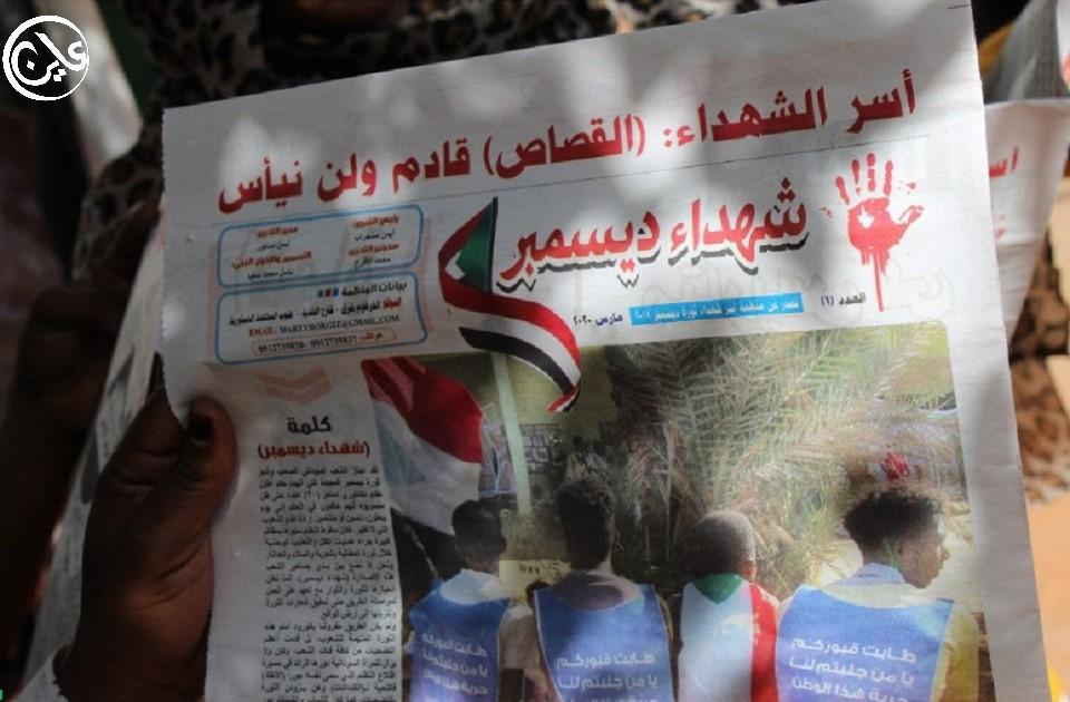 """السودان يتقدم (16) مرتبة في حرية الصحافة بعد سقوط """"البشير"""""""