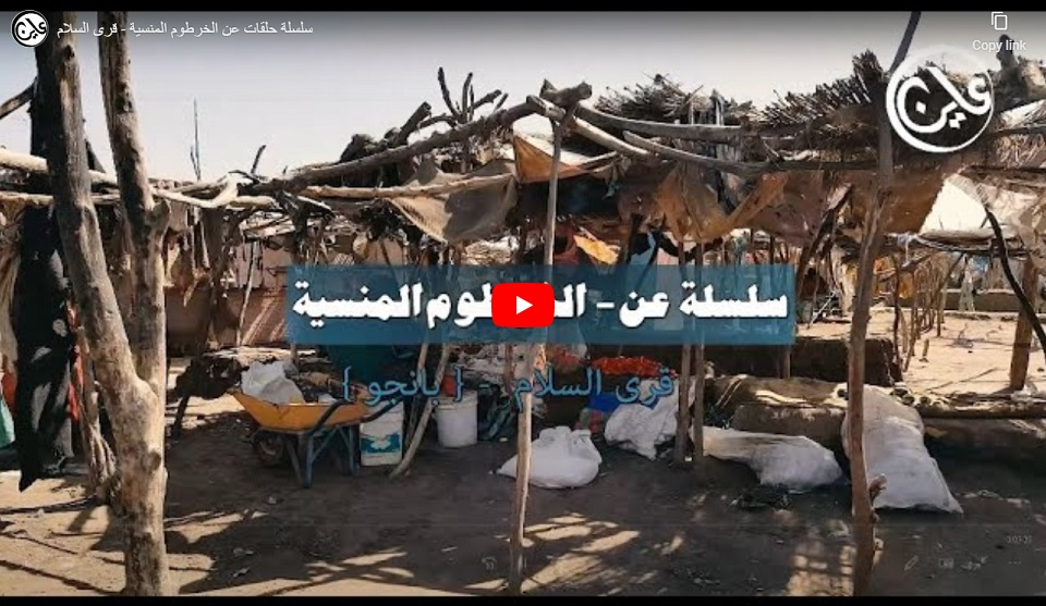 سلسلة حلقات عن الخرطوم المنسية قرى السلام