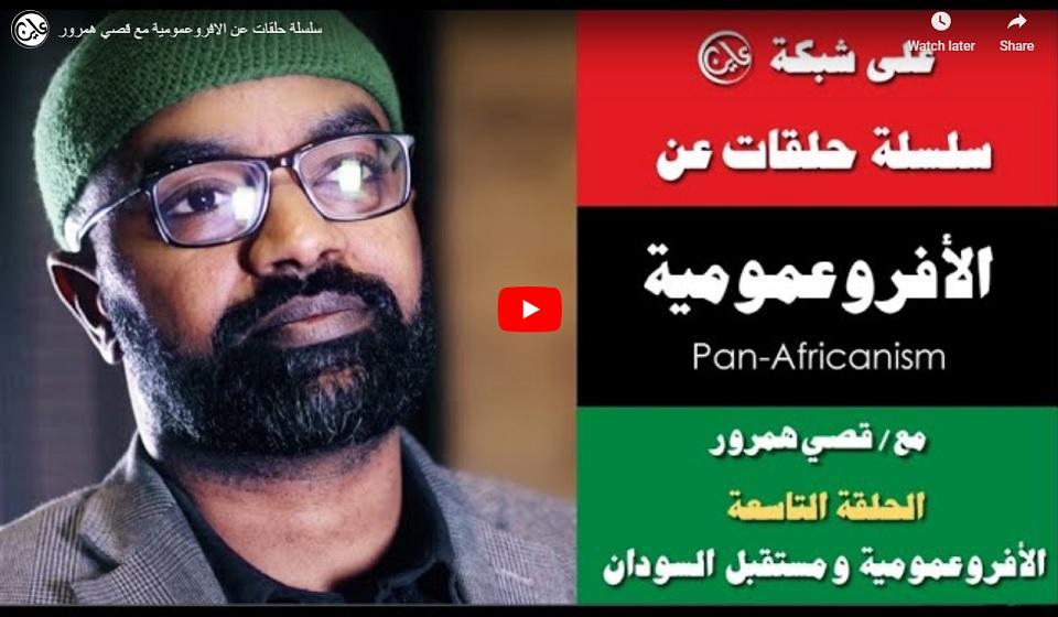 سلسلة حلقات عن الافروعمومية مع قصي همرور الحلقة التاسعة – الافروعمومية ومستقبل السودان