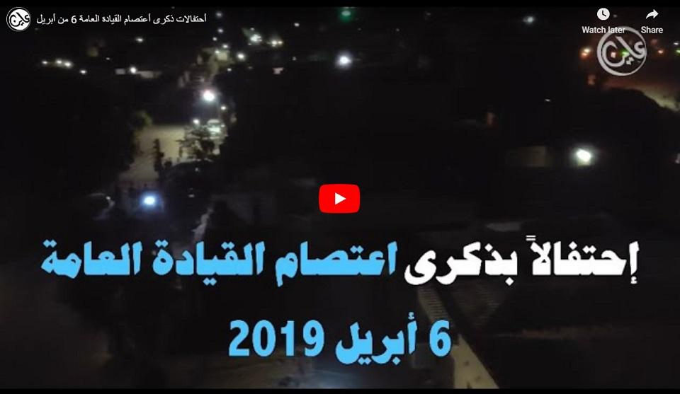أحتفالات ذكري أعتصام القيادة العامة 6 من أبريل