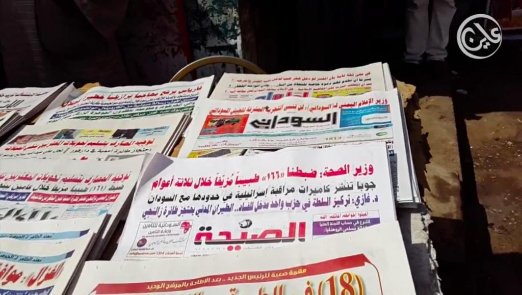 الزوال يهدد الصحافة الورقية في السودان بعد مضاعفة أسعار البيع