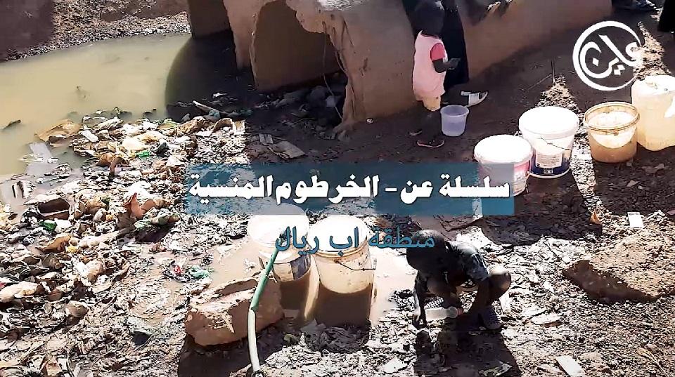 سلسلة الخرطوم المنسية منطقة ابو ريال