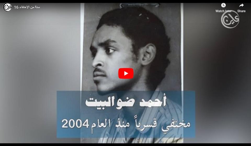 16 سنة من الاختفاء أحمد ضؤالبيت