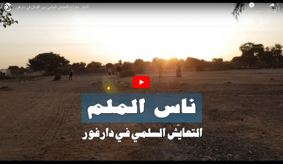 الملم ..نموذج للتعايش السلمي بين القبائل في دارفور