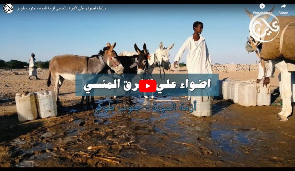 سلسلة أضواء على الشرق المنسى  أزمة المياه – جنوب طوكر