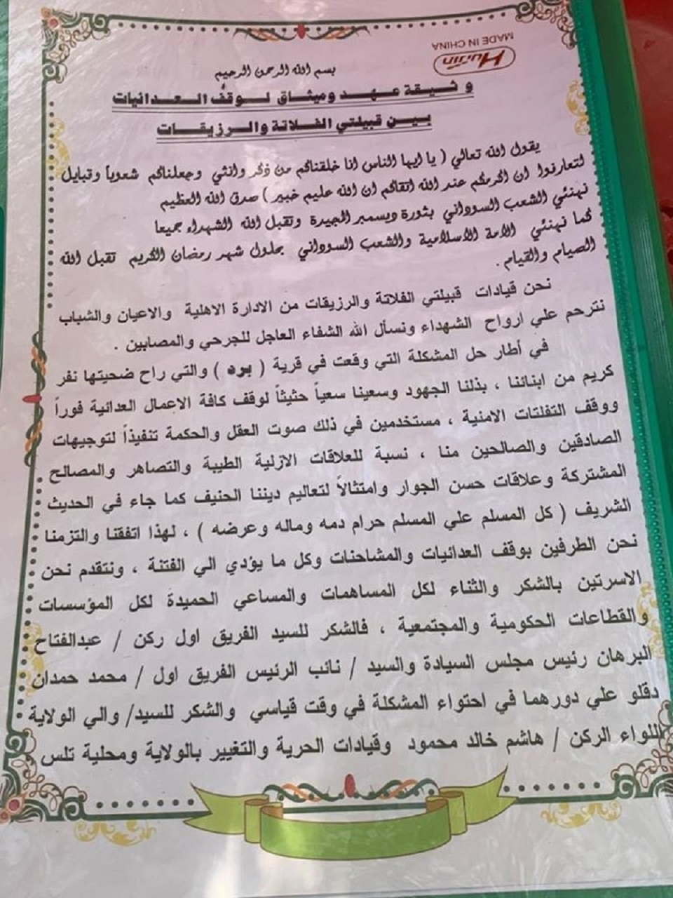 """تجدد مواجهات """"كادوقلي"""" و""""حميدتي"""" يحذر من صدام مع الجيش"""