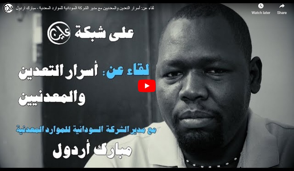لقاء عن: أسرار التعدين والمعدنيين مع مدير الشركة السودانية للموارد المعدنية – مبارك اردول