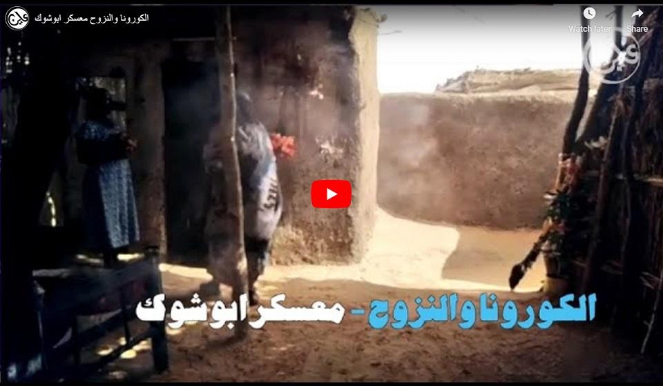 الكورونا والنزوح معسكر ابوشوك