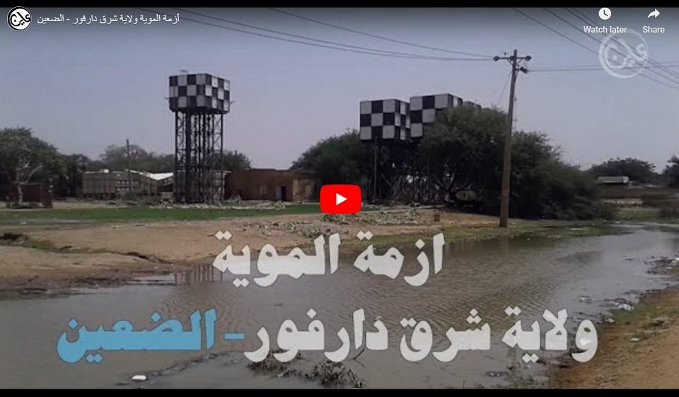 أزمة الموية ولاية شرق دارفور – الضعين