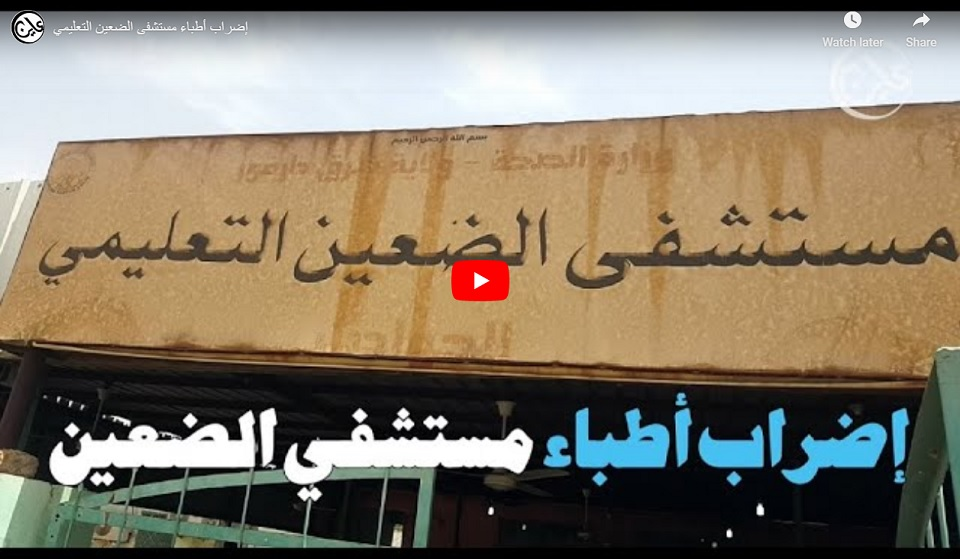 إضراب أطباء مستشفى الضعين التعليمي
