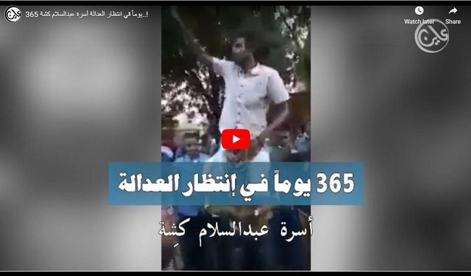 365 يوماً في انتظار العدالة أسرة عبدالسلام كشة..!