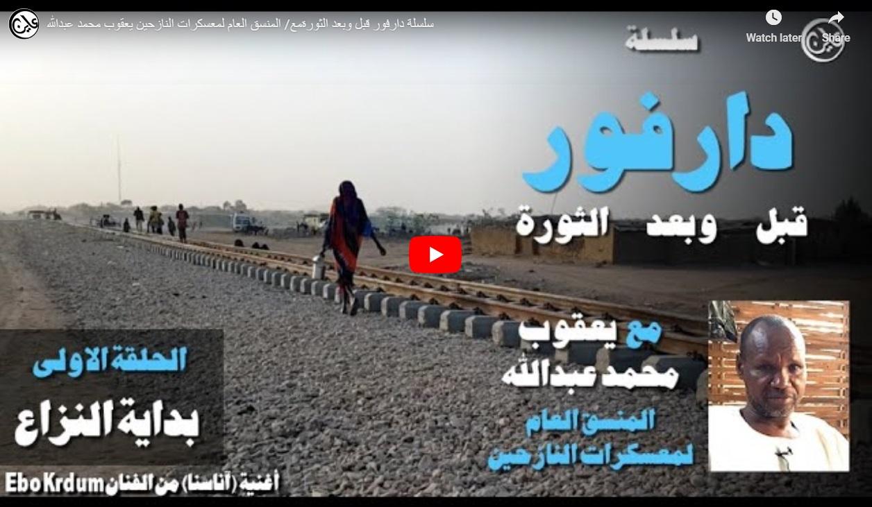 سلسلة دارفور قبل وبعد الثورة مع/ المنسق العام لمعسكرات النازحين يعقوب محمد عبدالله