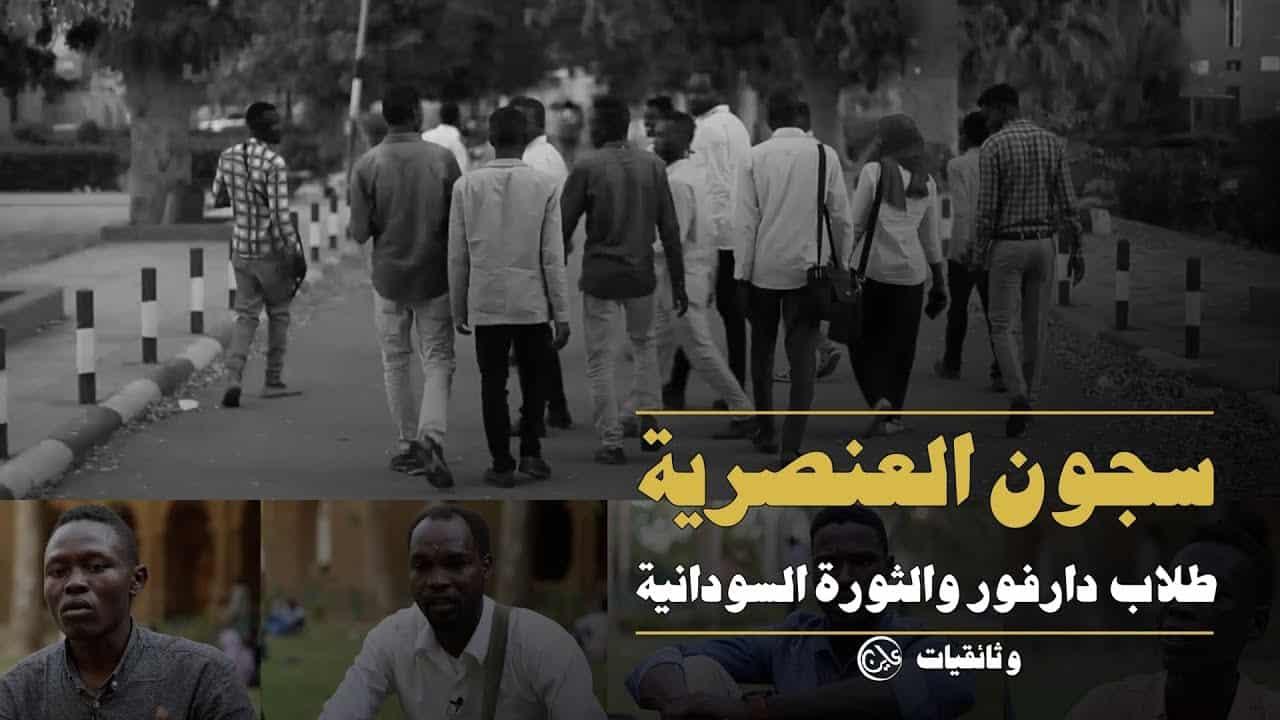 سجون العنصرية: طلاب دارفور والثورة السودانية ـ الفيلم الكامل