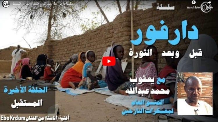 سلسلة دارفور قبل وبعد الثورة  الحلقة الاخيرة – المستقبل