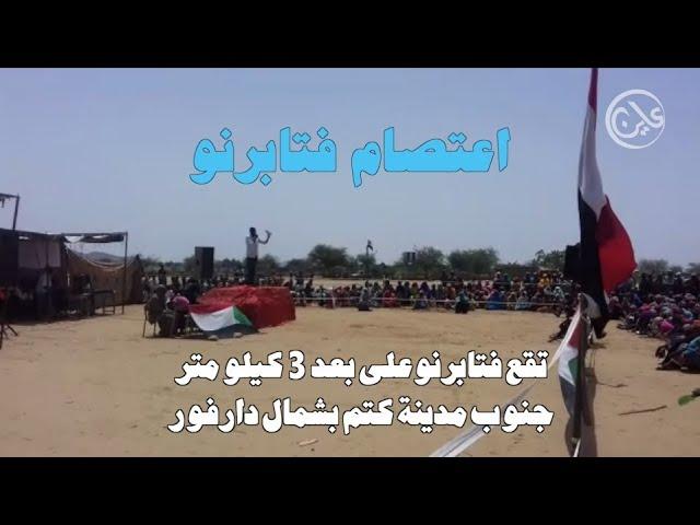 اعتصام فتابرنو بولاية شمال دارفور