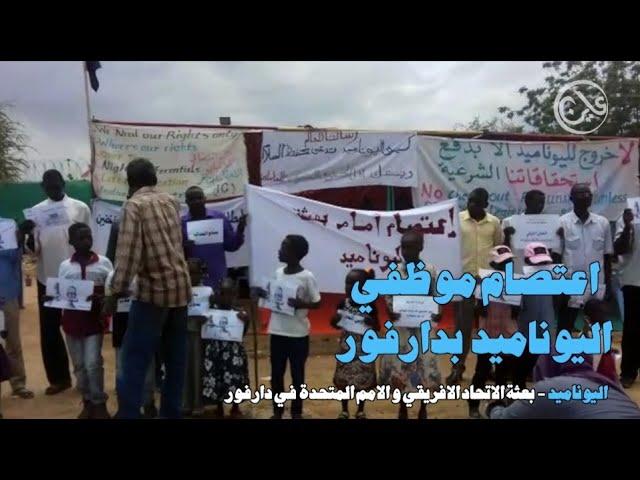 إعتصام موظفي اليوناميد بدارفور