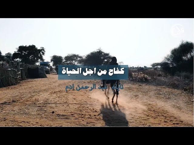 كفاح من أجل الحياة نايلة ادم عبدالرحمن
